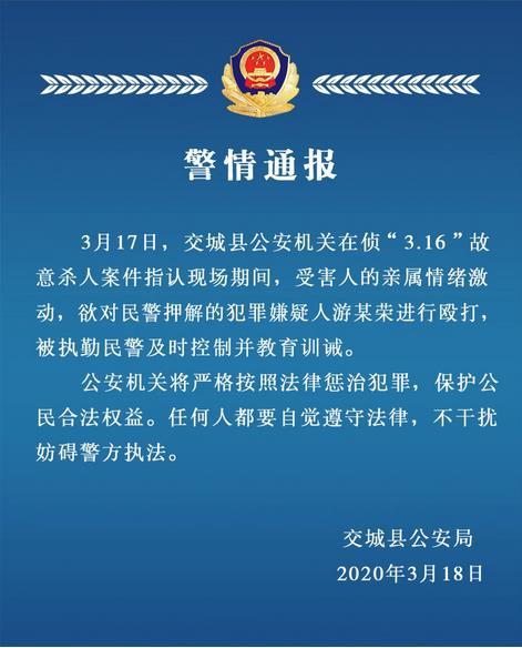 图片来源:山西省吕梁市公安局宣传处微信公众号