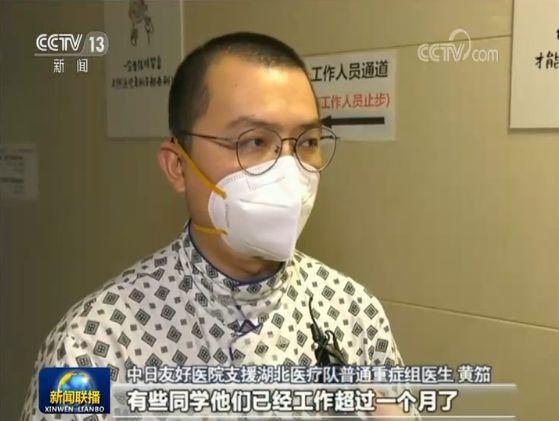 黄笳:第一时间 我报名回武汉抗疫