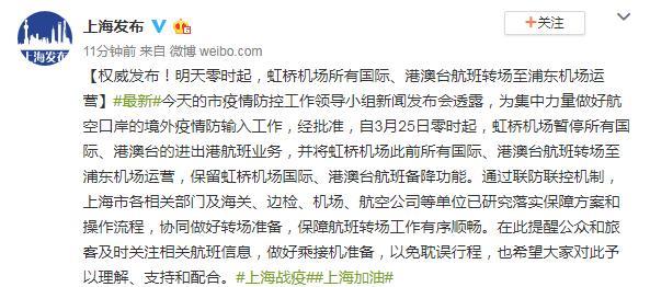 上海虹桥机场将暂停所有国际、港澳台进出港航班业务