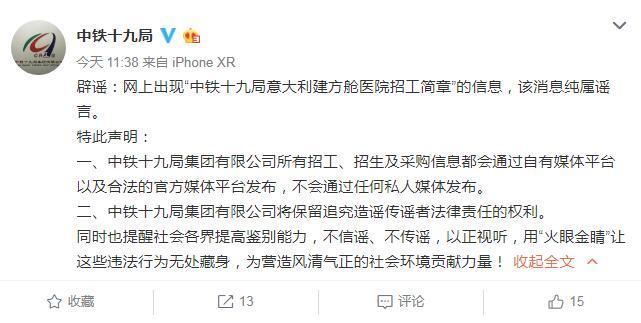 中铁十九局意大利建方舱医院招工?官方:纯属谣言