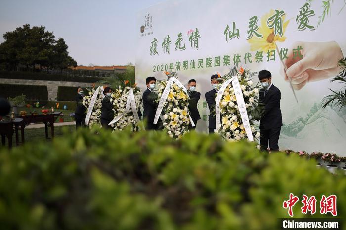 """""""疫情无情仙灵有爱""""2020年清明仙灵陵园集体代祭扫仪式举行。 泱波 摄"""