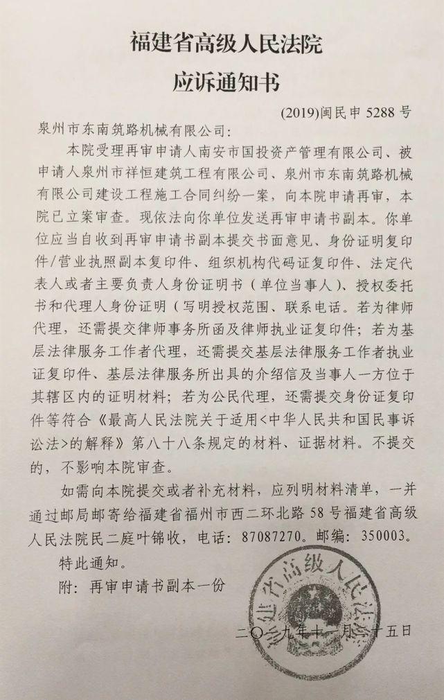 福建南安国投蹊跷撤诉助力虚假诉讼 为国资流失埋下祸根